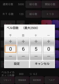 パチスロ設定推測カウンター クレアの秘宝伝用 apk screenshot