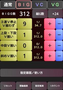 パチスロ設定推測カウンター バーサス用 apk screenshot