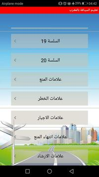 Code De La Route Maroc 2018 screenshot 2