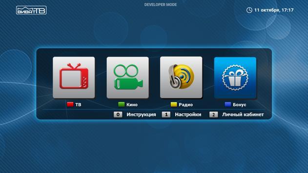 Виват ТВ (TVSET) apk screenshot