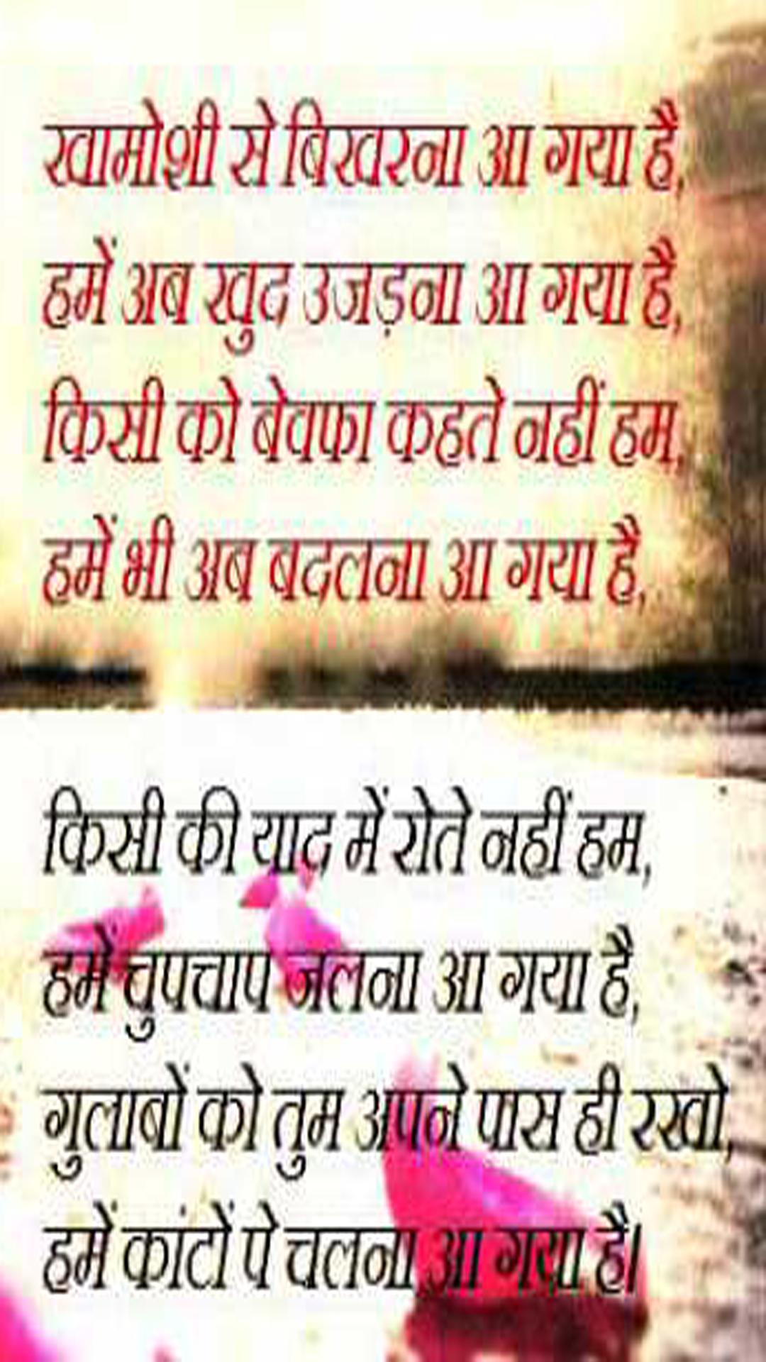 love shayari | hindi shayari | romantic shayari | for