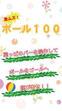 激ムズボール100 apk screenshot