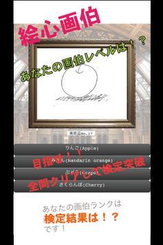 絵心画伯 poster