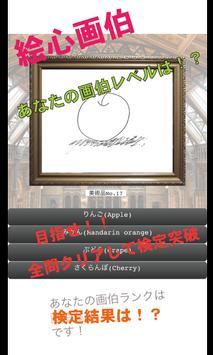 絵心画伯 screenshot 1