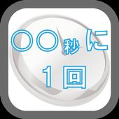 ○○秒に1回 icon