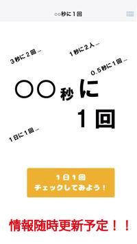 ○○秒に1回 poster