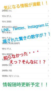 ○○秒に1回 screenshot 3