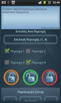 RFCOM SMS RISC0 screenshot 2