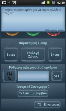 RFCOM SMS RISC0 screenshot 3
