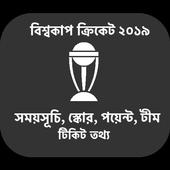 বিশ্বকাপ ক্রিকেট ২০১৯ icon