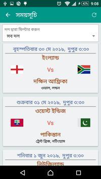 বিশ্বকাপ ক্রিকেট ২০১৯ screenshot 5
