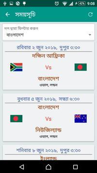 বিশ্বকাপ ক্রিকেট ২০১৯ screenshot 9