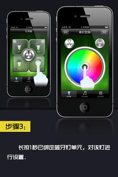 蓝牙灯BLE apk screenshot