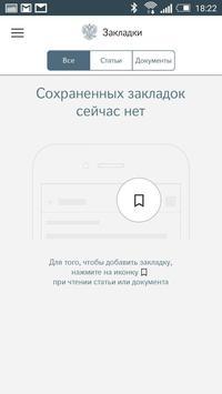 Rossiyskaya Gazeta apk screenshot