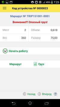 Управление перевозками apk screenshot