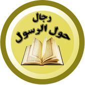 رجال حول الرسول (ص) icon