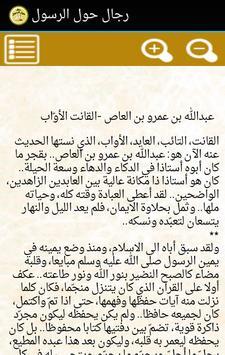 رجال حول الرسول (ص) apk screenshot