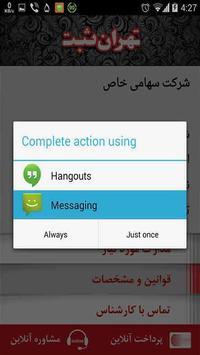 تهران ثبت - ثبت شرکت screenshot 4