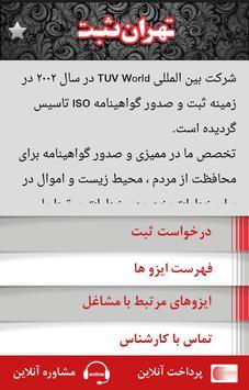 تهران ثبت - ثبت شرکت screenshot 6