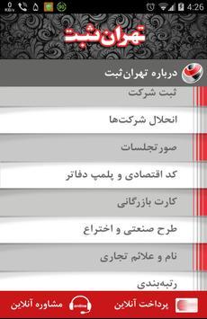تهران ثبت - ثبت شرکت screenshot 7