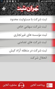 تهران ثبت - ثبت شرکت screenshot 8