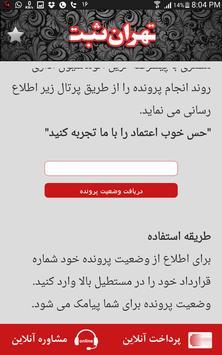 تهران ثبت - ثبت شرکت screenshot 10
