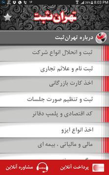 تهران ثبت - ثبت شرکت screenshot 1