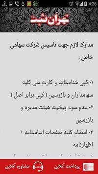 تهران ثبت - ثبت شرکت screenshot 3