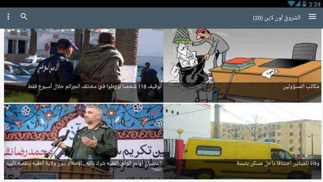 جريدة الجزائرية pdf 2018 apk screenshot