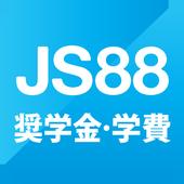 JS88学費シミュレーション・大学短大の進学費用を自動計算 icon