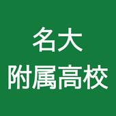 大学 付属 高校 名古屋