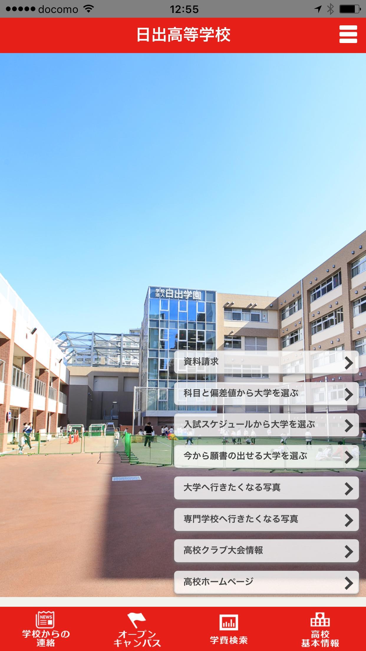 日本 大学 高校 目黒