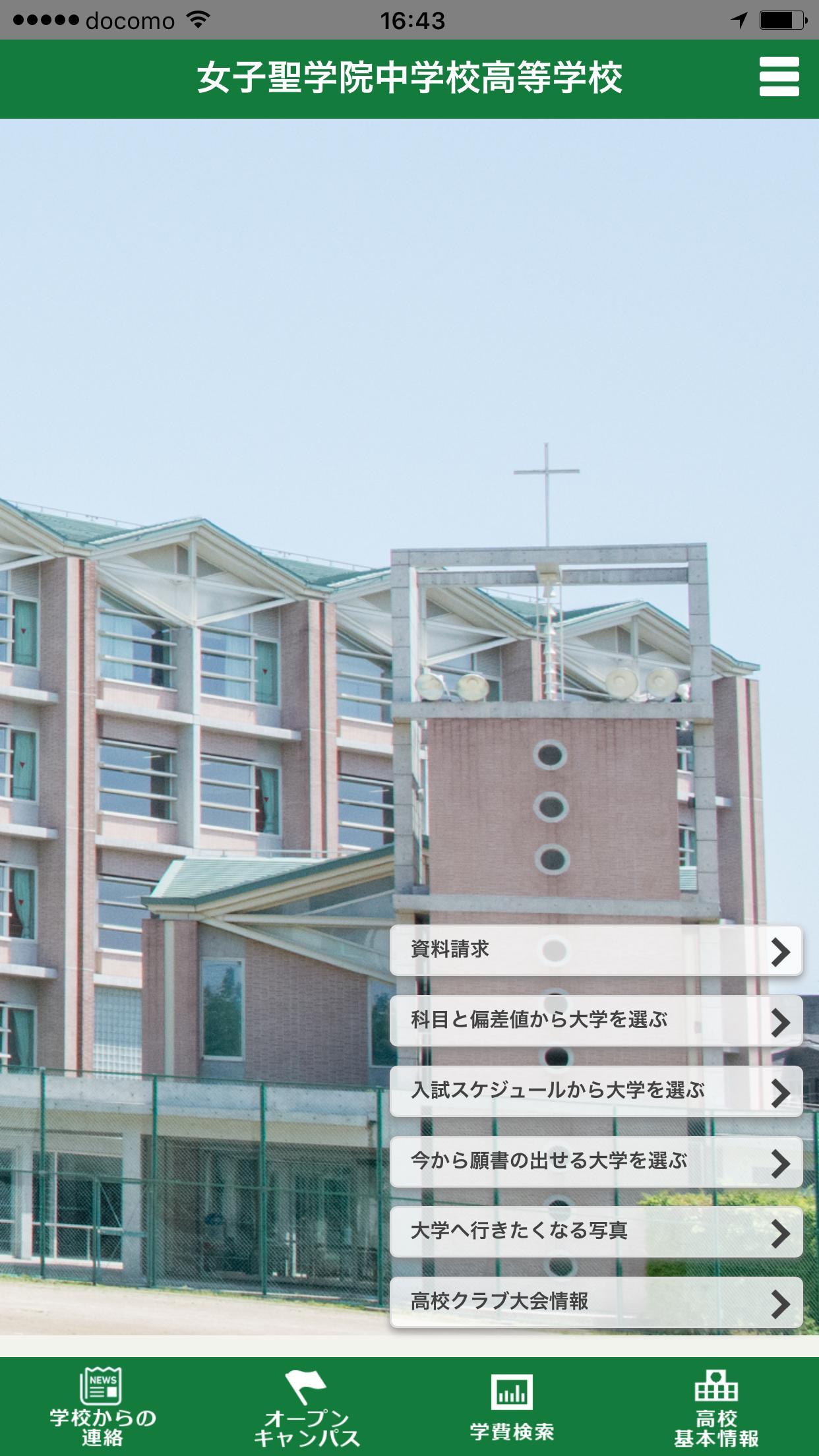 女子 聖 学院 中学校 高等 学校