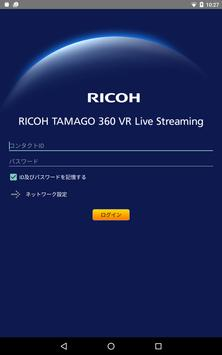 RICOH TAMAGO 360 VR Live apk screenshot