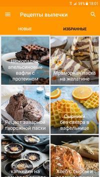 Рецепты Выпечки poster