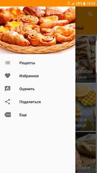 Рецепты Выпечки screenshot 7