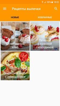 Рецепты Выпечки screenshot 5