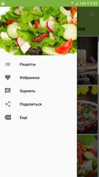 Рецепты Салатов screenshot 5