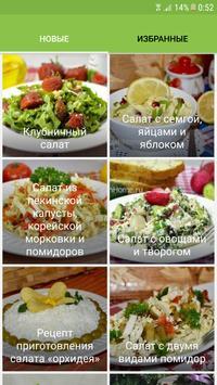 Рецепты Салатов screenshot 1