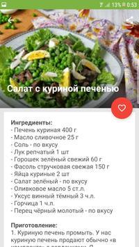 Рецепты Салатов screenshot 2