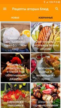 Рецепты Вторых блюд poster