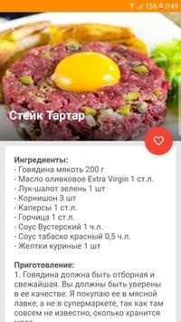 Рецепты Вторых блюд screenshot 2