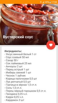 Рецепты Соусов screenshot 3