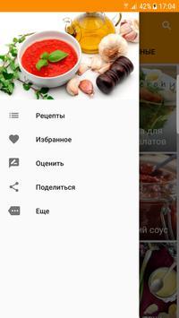 Рецепты Соусов screenshot 5