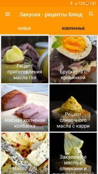 Закуски Рецепты poster
