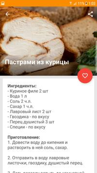 Закуски Рецепты screenshot 2