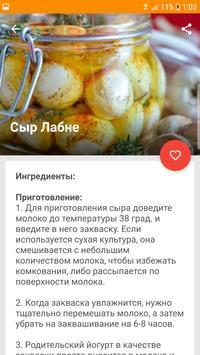 Закуски Рецепты screenshot 4