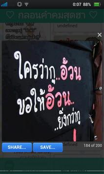 กลอน รัก กวน ๆ โดน ๆ [HD] poster
