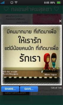 กลอน รัก กวน ๆ โดน ๆ [HD] apk screenshot