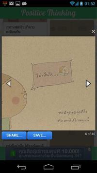 กลอน กำลังใจ by คิ้วต่ำ [HD] screenshot 3